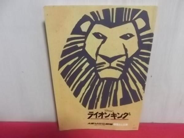 4IC 劇団四季「ライオンキング」?落とし公演パンフ/'99