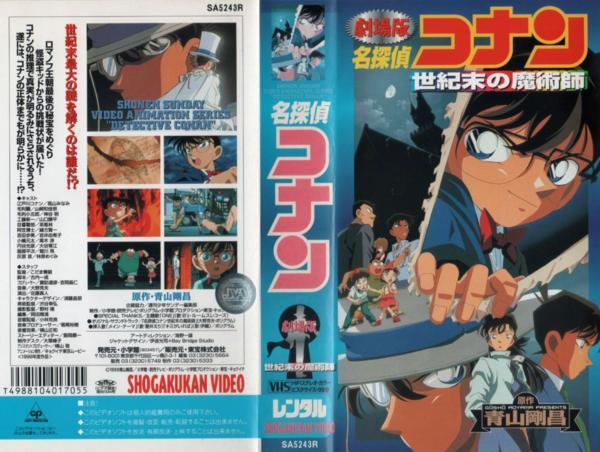 30244【VHS】小学館 劇場版/名探偵コナン 14番目の標的_画像1