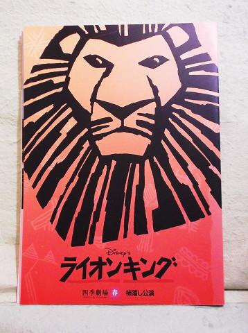 ♣パンフ 劇団四季 ライオンキング 春柿落し公演 2005.7