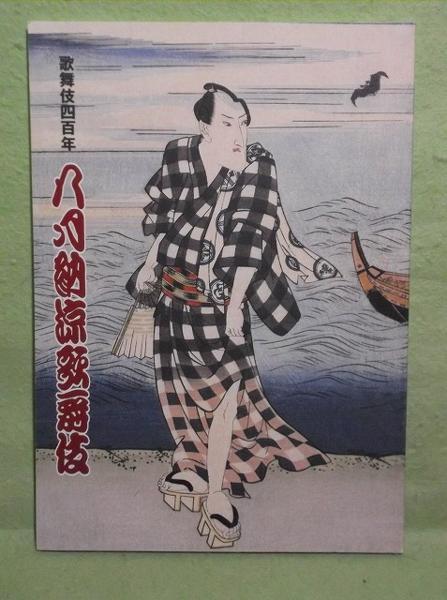Q-【パンフレット】平成15年8月 八月納涼歌舞伎