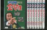 DVD 3年B組金八先生 1シリーズ 全8巻 武田鉄矢 レン