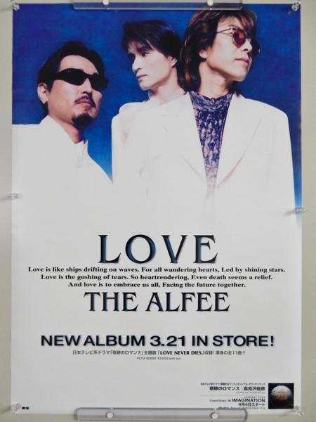 F965◆アルフィー THE ALFEE 告知ポスター '96 LOVE Album/B2サイズ/桜井賢 坂崎幸之助 高見沢俊彦◆