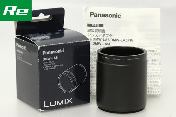 極美品|パナソニック DMW-LA5 レンズアダプター γK191