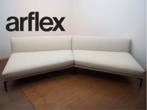 arflex アルフレックス OLTANO オルタノ 変形ユニットソファ ファブリックソファ オフホワイト モデルルーム展示品_画像1