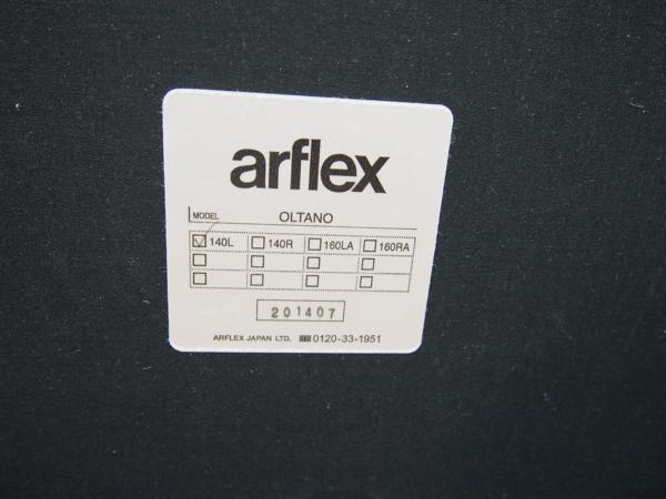 arflex アルフレックス OLTANO オルタノ 変形ユニットソファ ファブリックソファ オフホワイト モデルルーム展示品_画像6