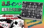 埋め込み★超薄いデジタル液晶★3.5インチミニモニター1年保証