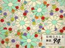 1200円⇒★2m★花柄SALE・94★110cm幅★キルト