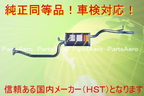 オッティ H91W■新品 車検対応 純正同等 065-91_画像1