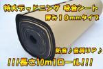 ●長さ10M 防音!音質♪特大デッドニング吸音シート厚み10mm 06
