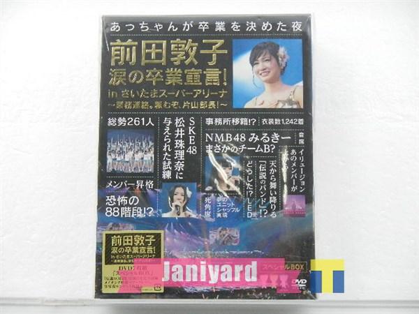 AKB48 DVD BOX 前田敦子涙の卒業宣言! さいたまスーパーアリーナ 生写真付き 1円
