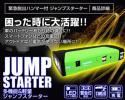 多機能 ジャンプスターター 12V 13600mAh カッター ハンマー付