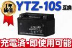 新品 バッテリー 液入り充電済 CTZ-10S 10S YTZ10S FTZ-10S TTZ10S 互換 NC39/NC42 CBR600RR PC40 ホーネット マグザム シャドウ CB400SF