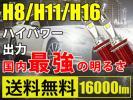 LEDヘッドライト/H8/H11/H16 16000Lm 爆