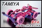 新品 限定品 タミヤ エアロミニ四駆 マックスブレイカー XX-13 バイオレットスペシャル TAMIYA