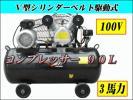 100v三馬力横型コンプレッサー 90Lタンク 最大排出250L【6か月保証付】