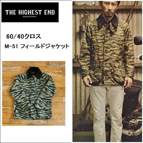★THE HIGHEST END M-51 60/40クロスタイガーカモJKT M/KA2785