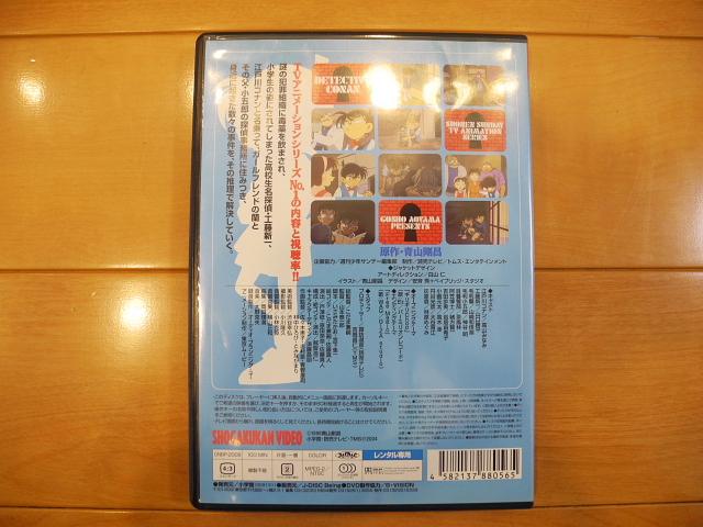 中古即決!!DVD 名探偵コナン PART7 VOL1 レンタル版_画像2