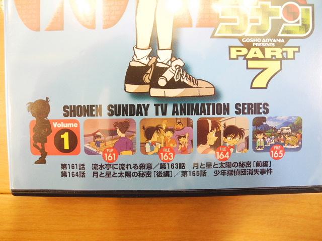 中古即決!!DVD 名探偵コナン PART7 VOL1 レンタル版_画像3