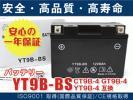 バイク バッテリー GT9B-4 互換 グランドマジェスティ