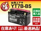 ★面倒な液入充電はおまかせ! マジェスティ YP250S(BA-SG03J)対応バッテリー 台湾ユアサ YT7B-BS 【GT7B-4 / FT7B-4互換】★