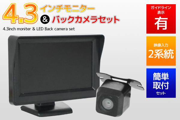 ○4.3インチモニター バックカメラセット ガイドライン表示有 05