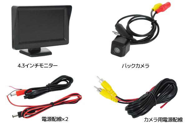 ○4.3インチモニター バックカメラセット ガイドライン表示有 05_画像3
