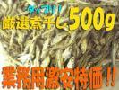 【業務用】食べる煮干し 500g ★厳選かたくちいわし ★