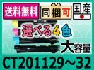 CT201129~CT201132選べる4本セットXEROX
