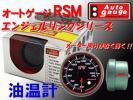 【オートゲージ】エンジェルリング油温計RSM60 ワーニング