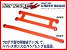TANABE アンダーブレース フロント ステップワゴン R