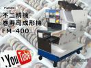 【動画有】SALE!不二精機 巻き寿司成形機 FM-400