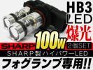 100W HB3 フォグランプ専用 SHARP製 LEDチッ