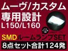 ムーヴL150 L160用 LED ルームランプ+T10 8