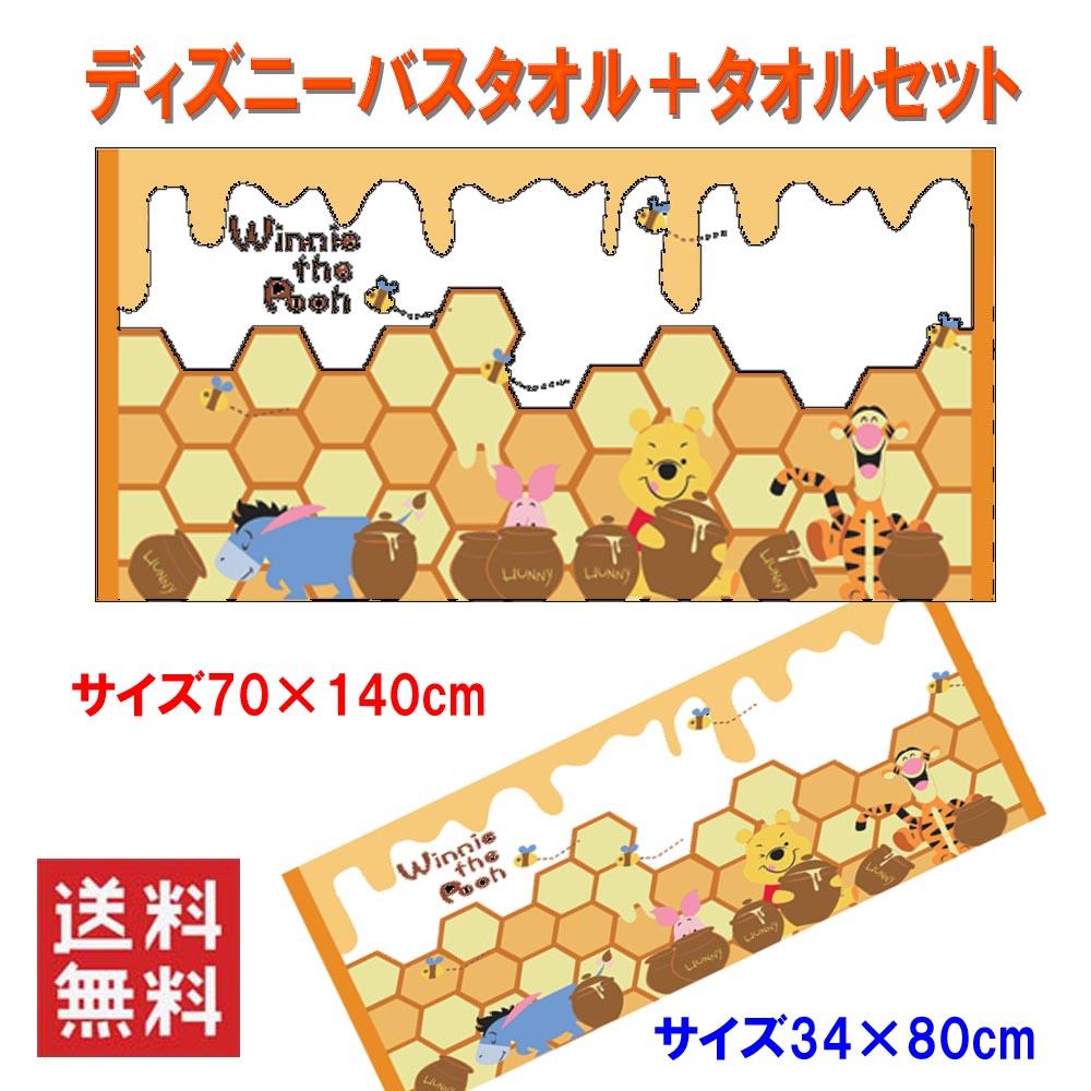 ◆22 新着 ディズニー クマのプーさん ハニー フェイスタオル バスタオル 2点セット 送料無料 ディズニーグッズの画像