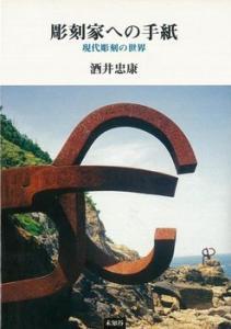 バーゲンブック 書籍 彫刻家への手紙-現代彫刻の世界