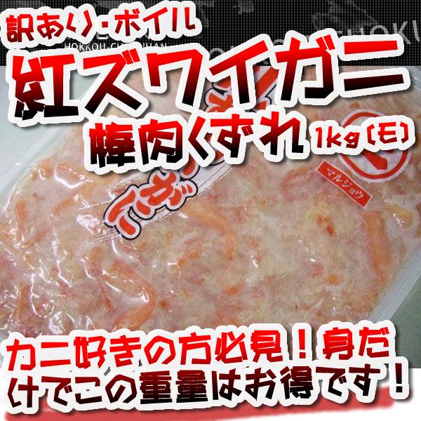 〔業務用大量・送料無料〕紅ズワイガニ棒肉くずれ1kg×12個