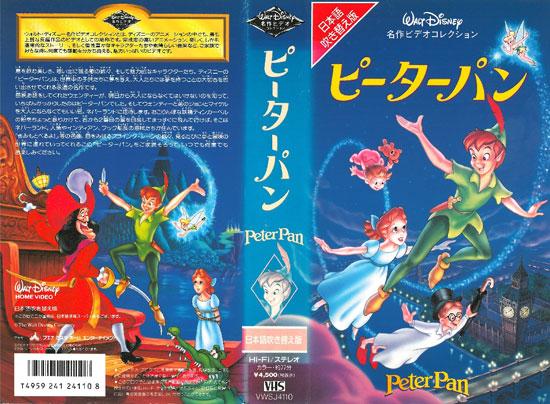 33043【VHS】ディズニー ピーターパン 日本語吹替版_画像1