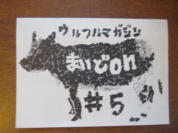 ウルフルズ●ファンクラブ会報●まいどオン No.5