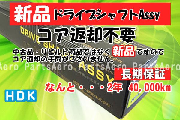新品ドライブシャフトAssy■ザッツ JD2 (返却不要)_画像1