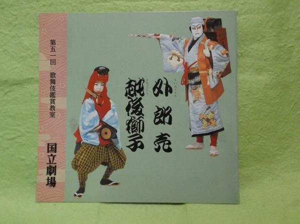 第51回 歌舞伎鑑賞教室 パンフレット