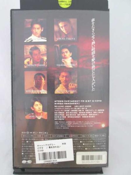 13772◆送料無料◆[VHS]君を忘れない 唐沢寿明 木村拓哉_画像2
