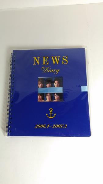 【未使用】 NEWS Diary ダイアリー 錦戸 山P 2006 2007