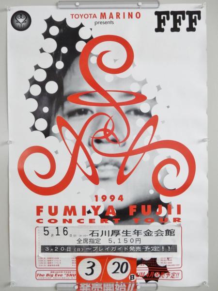 W32◆藤井フミヤ FUMIYA FUJII 告知ポスター 1994 CONCERT TOUR FFF/A1サイズ/チェッカーズ◆