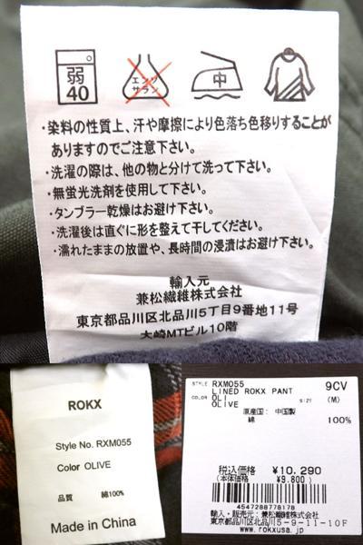 【未使用】☆ROKX ラインド ロックス パンツ ボトムス sizeM*Q46_画像5