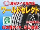4本セット 新品タイヤ 即納 グッドイヤー E-Grip E