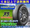 4本で送料無料 グッドイヤー ベクター4シーズンズHB 205/55R16