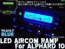 10アルファード 後期用 エアコンパネル SMD/LEDセット 青