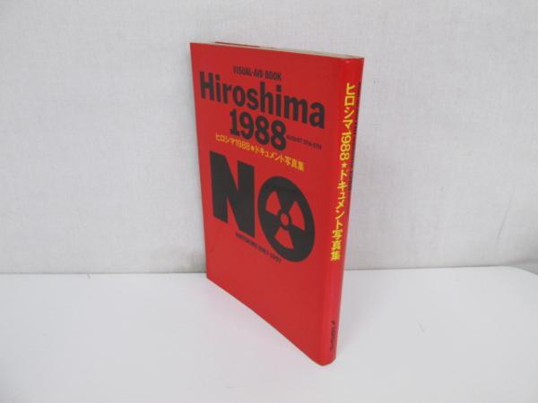 ★0.02 クロスロード 【写真集 ヒロシマ1988ドキュメント写真集 VISUAL-AID BOOK Hiroshima 1988 AUGUST 5TH-6TH】 昭和63年
