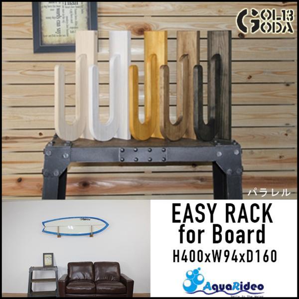 サーフボードラック AQUA RIDEO イージーラック ナチュラル(塗装なし) NATURAL サーフィン ショートボード/ロングボード インテリア 木製