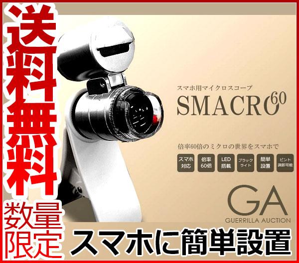 М●送料無料 スマホ用 マイクロスコープ スマクロ なんと60倍率 クリップで挟んで固定 LEDライトも搭載 撮影もスマホのカメラでOK 超簡単